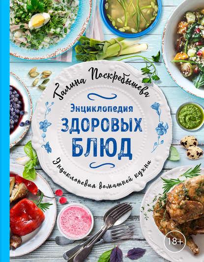Галина Поскребышева Энциклопедия здоровых блюд недорого