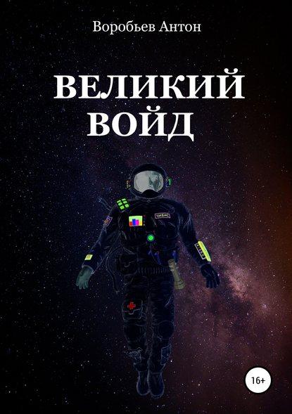 Антон Алексеевич Воробьев Великий Войд антон алексеевич воробьев солдатики