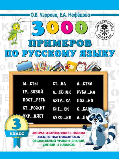 О. В. Узорова 3000 примеров по русскому языку. 3 класс о в узорова 3000 примеров по русскому языку 2 класс