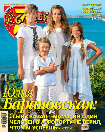 Группа авторов Семь дней ТВ-программа №36/2019