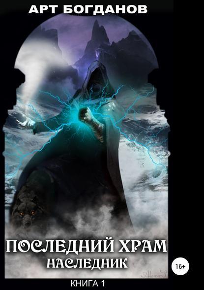 Арт Богданов Последний храм. Наследник. Книга 1