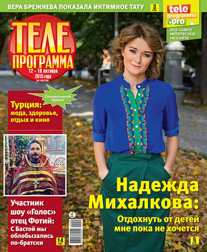 Редакция журнала Телепрограмма Телепрограмма 40 редакция журнала телепрограмма телепрограмма 47