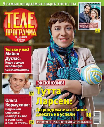 Редакция журнала Телепрограмма Телепрограмма 28 редакция журнала телепрограмма телепрограмма 47