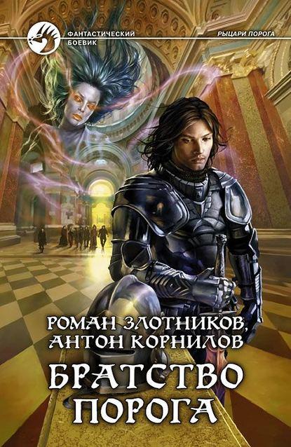 Роман Злотников — Братство Порога