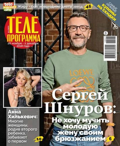 Редакция журнала Телепрограмма Телепрограмма 47-2018 редакция журнала телепрограмма телепрограмма 47