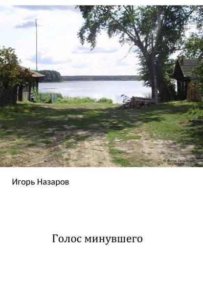 Фото - Игорь Назаров Голос минувшего игорь назаров осмысление