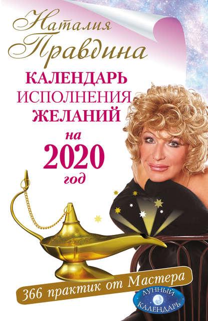 Наталия Правдина. Календарь исполнения желаний на 2020 год. 366 практик от Мастера. Лунный календарь