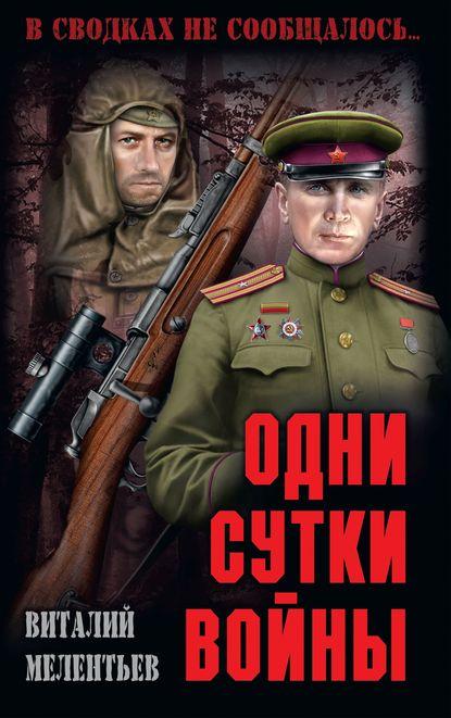 Одни сутки войны (сборник)
