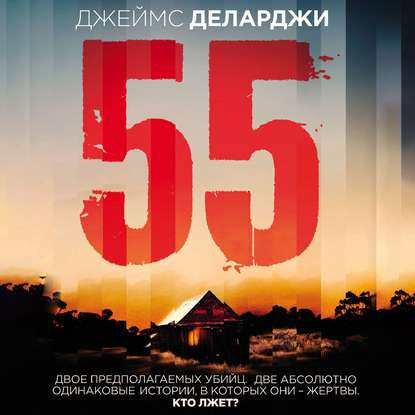 Деларджи Джеймс 55 (Пятьдесят пять) обложка