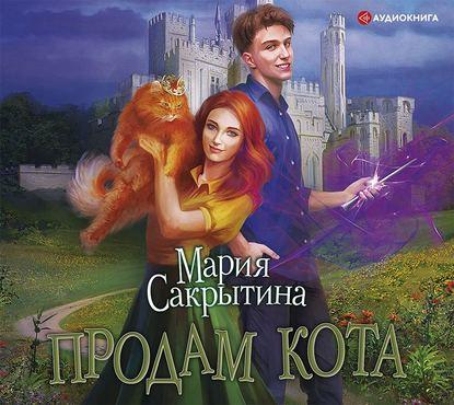 Мария Сакрытина Продам кота