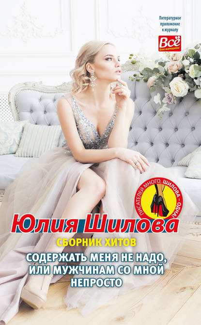 Юлия Шилова Содержать меня не надо, или Мужчинам со мной непросто шилова юлия витальевна женщина для экстремалов или кто со мной прогуляться под луной