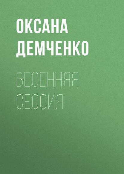 Фото - Оксана Демченко Весенняя сессия crazytk зимняя сессия