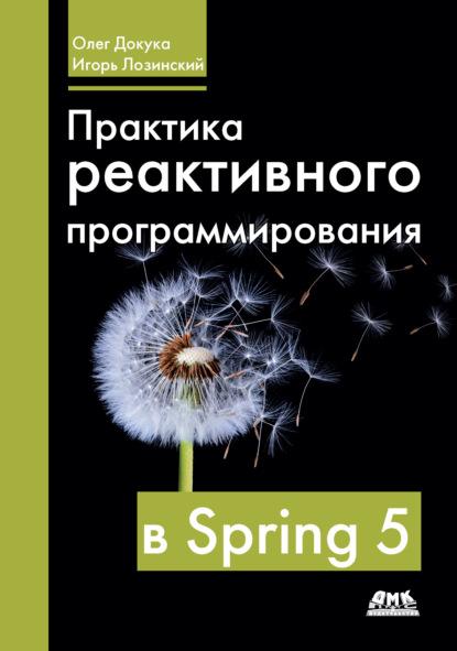 Олег Докука Практика реактивного программирования в Spring 5 недорого