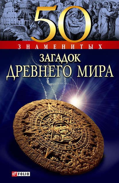 Фото - А. Э. Ермановская 50 знаменитых загадок древнего мира соркин э может ли метафизика ответить на вечные вопросы