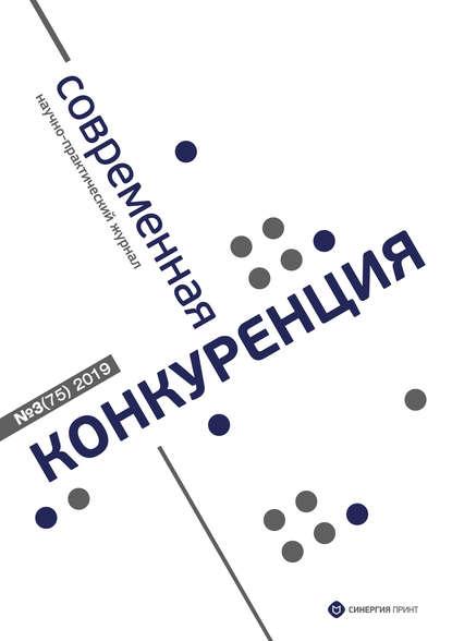 Группа авторов Современная конкуренция №3 (75) 2019 отсутствует современная конкуренция 2 56 2016