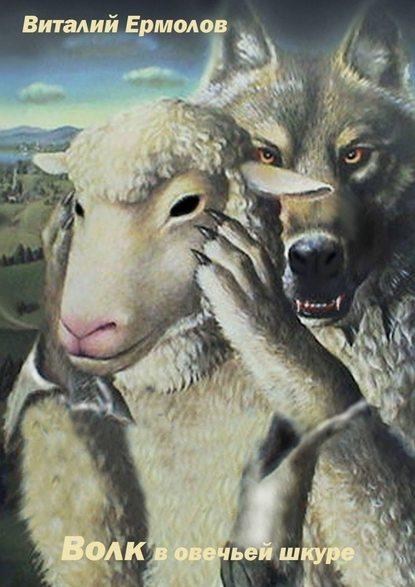 Фото - Виталий Ермолов Волк вовечьей шкуре виталий ермолов злая любовь