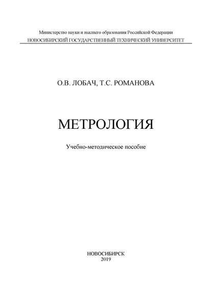Т. С. Романова Метрология акулиничев и т практические вопросы векторкардиоскопии