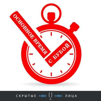 Фото - Митя Якушкин Выпуск 44 митя якушкин выпуск 71