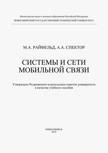 Александр Спектор Системы и сети мобильной связи