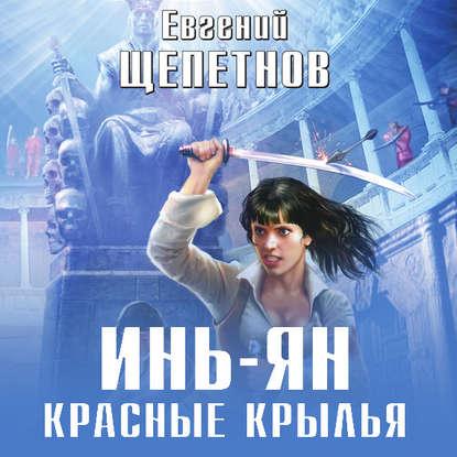 Щепетнов Евгений Владимирович Инь-ян. Красные крылья обложка