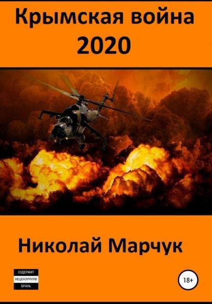 Николай Марчук Крымская война 2020 федор березин война 2011 против нато