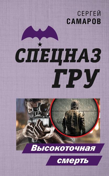 Сергей Самаров Высокоточная смерть сергей самаров высокоточная смерть