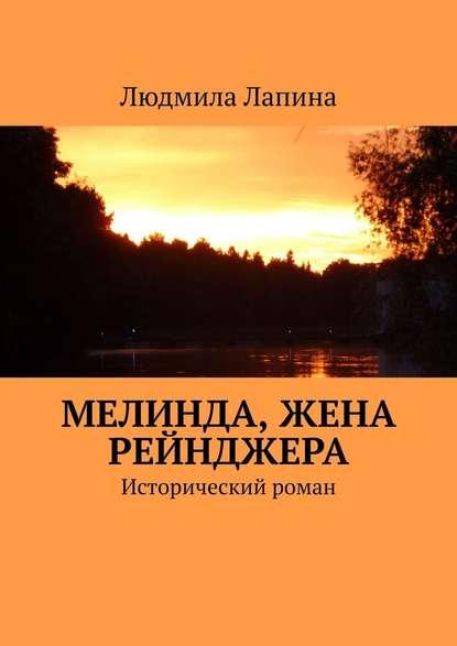 Людмила Лапина Мелинда, жена рейнджера. Исторический роман недорого