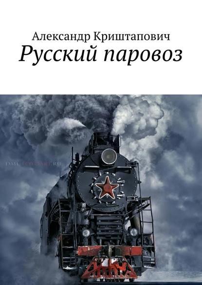 Фото - Александр Криштапович Русский паровоз россия паровоз с50