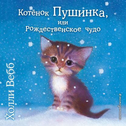Вебб Холли Котёнок Пушинка, или Рождественское чудо (выпуск 4) обложка
