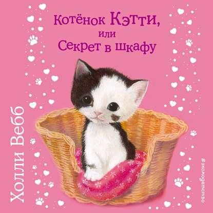 Вебб Холли Котёнок Кэтти, или Секрет в шкафу (выпуск 20) обложка