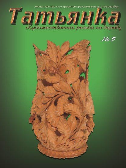Татьянка. Художественная резьба по дереву. № 5 - авторов Коллектив