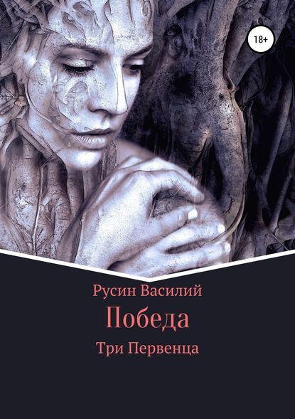 Василий Леонидович Русин Победа василий леонидович русин солдат