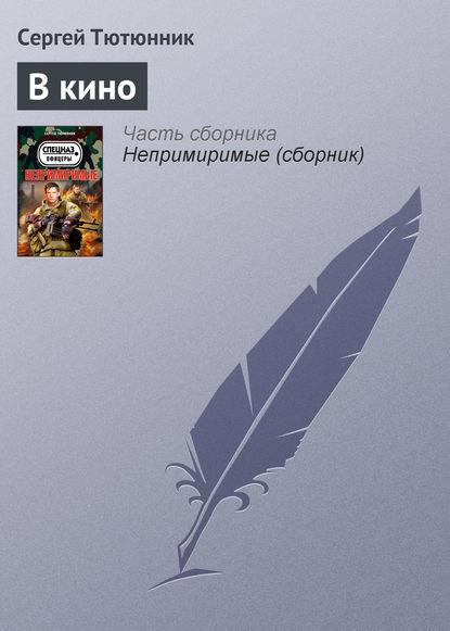 Сергей Тютюнник В кино