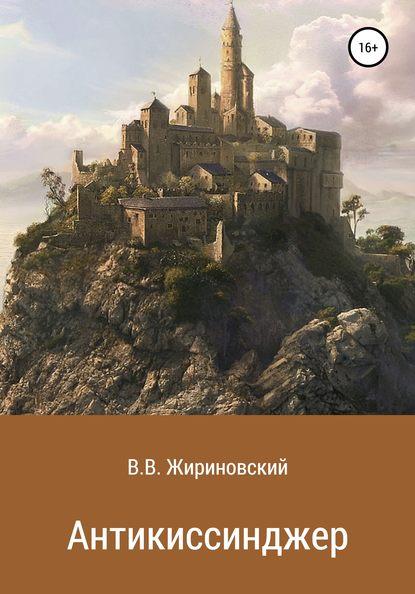Владимир Вольфович Жириновский Антикиссинджер