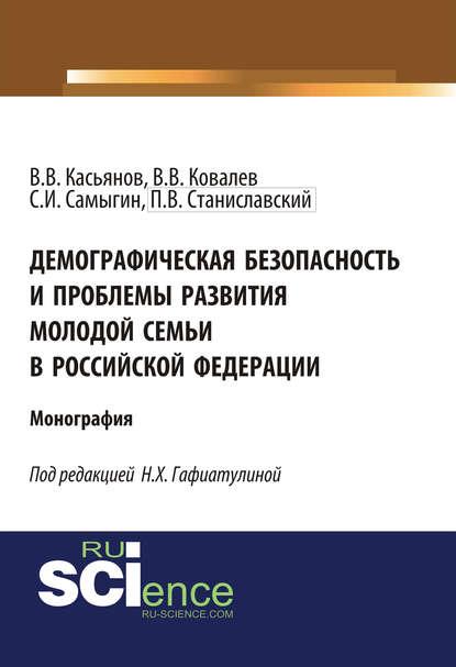 Валерий Васильевич Касьянов Демографическая безопасность и проблемы развития молодой семьи в Российской Федерации