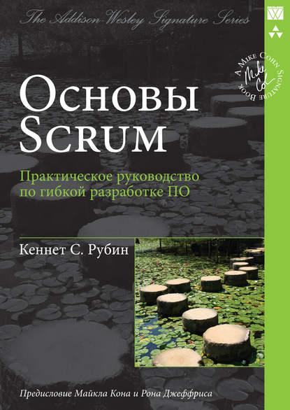 Кеннет С. Рубин Основы Scrum: практическое руководство по гибкой разработке ПО scrum
