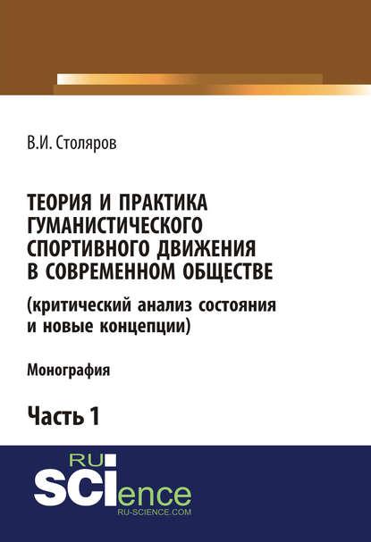 В. И. Столяров Теория и практика гуманистического спортивного движения в современном обществе (критический анализ состояния и новые концепции). Часть 1