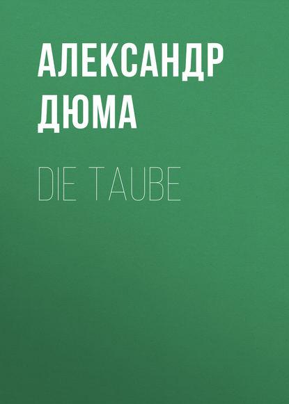 Фото - Александр Дюма Die Taube александр дюма die flucht nach varennes
