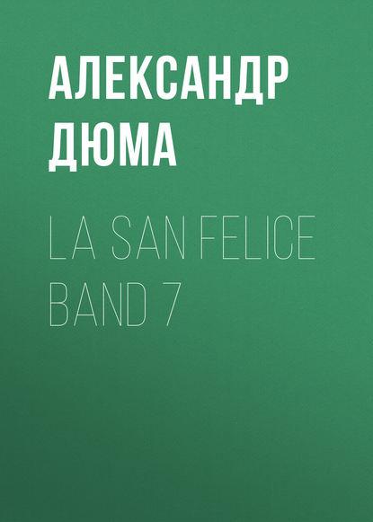 Фото - Александр Дюма La San Felice Band 7 александр дюма la san felice tome 06