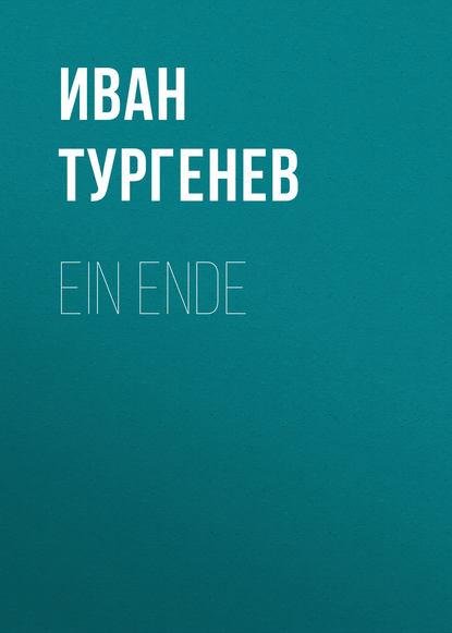 Иван Тургенев Ein Ende иван тургенев erscheinungen