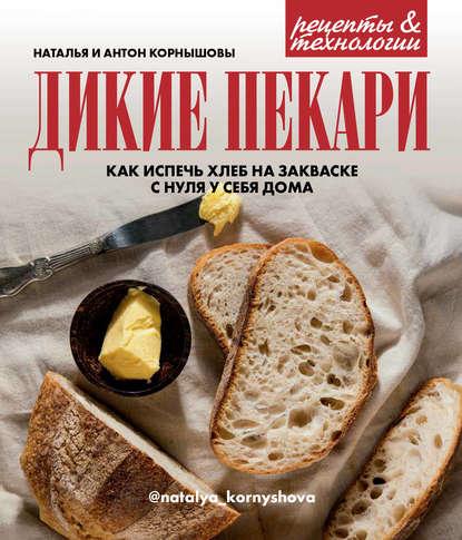 Фото - Наталья Корнышова Дикие пекари. Как испечь хлеб на закваске с нуля у себя дома чёрный хлеб смесь для выпечки био хлеб из полбы формовой на закваске 0 525 кг
