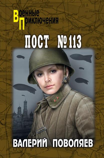 Пост № 113 Валерий Поволяев