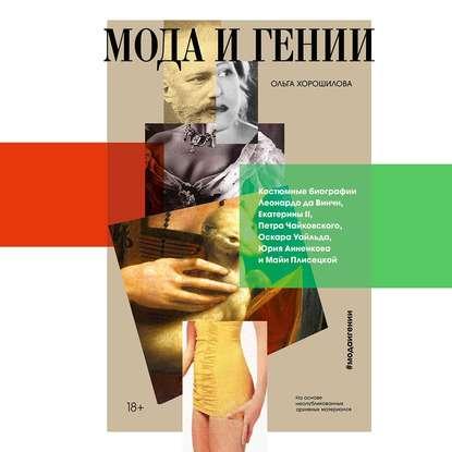 Фото - Ольга Хорошилова Мода и гении ольга хорошилова мода и гении