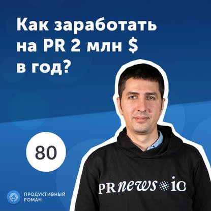 Александр Сторожук, PRNEWS.io. Как заработать на PR 2 000 000 $ в год?