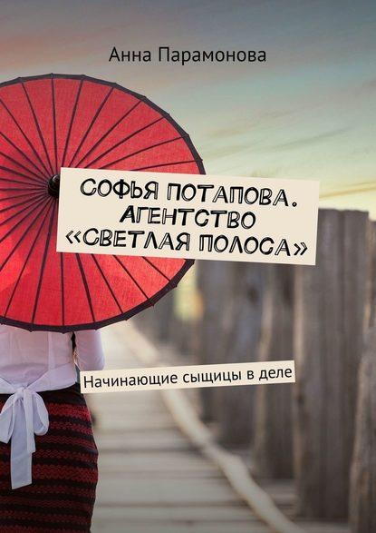 Анна Парамонова : Софья Потапова. Агентство «Светлая полоса». Начинающие сыщицы вделе