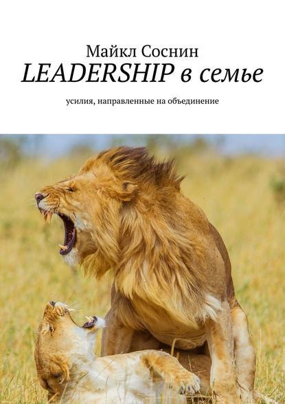 LEADERSHIP всемье. Усилия, направленные на объединение