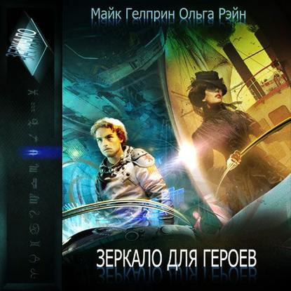 Майк Гелприн Зеркало для героев