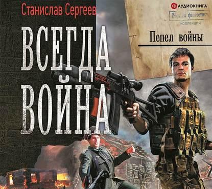 станислав сергеев читать книги по сериям