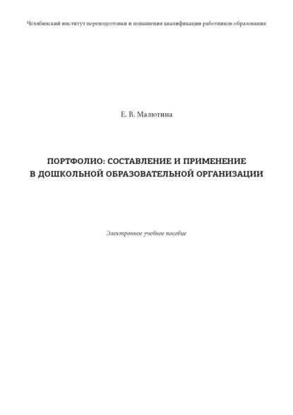 цена на Е. В. Малютина Портфолио: составление и применение в дошкольной образовательной организации