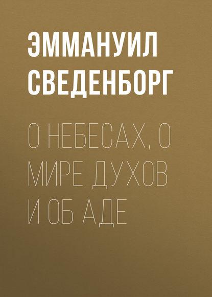 цена на Эммануил Сведенборг О Небесах, о мире духов и об аде